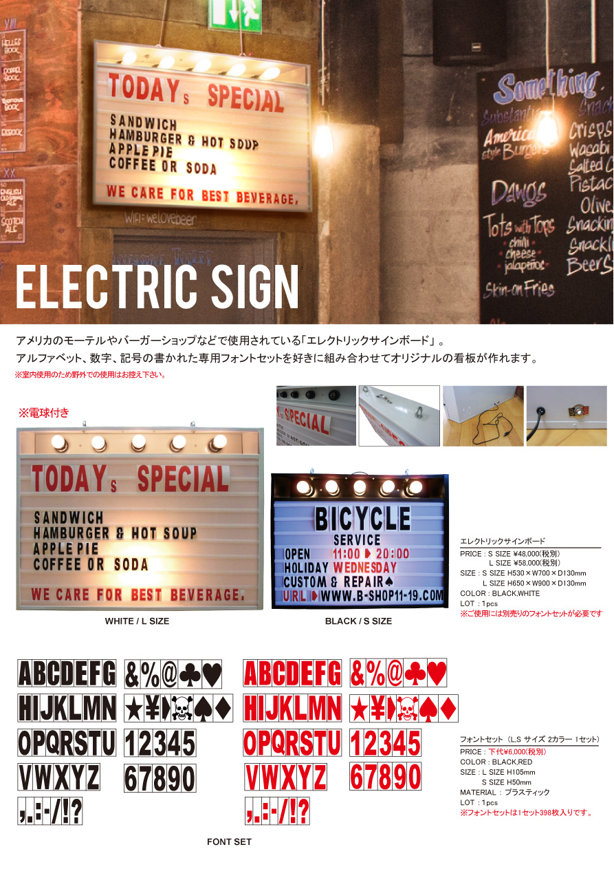 ELECTRIC SIGN BOARD